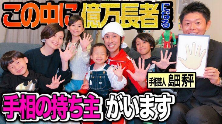 【手相占い】島田秀平さんにカジサックファミリーの手相を見てもらった結果がヤバすぎた