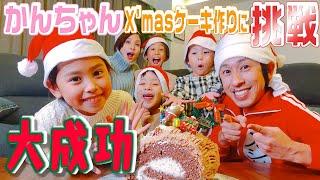 【クリスマス】かんちゃんが一人でクリスマスケーキを作ってくれました