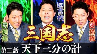【三国志③】官渡の戦い・天下三分の計・赤壁の戦い!