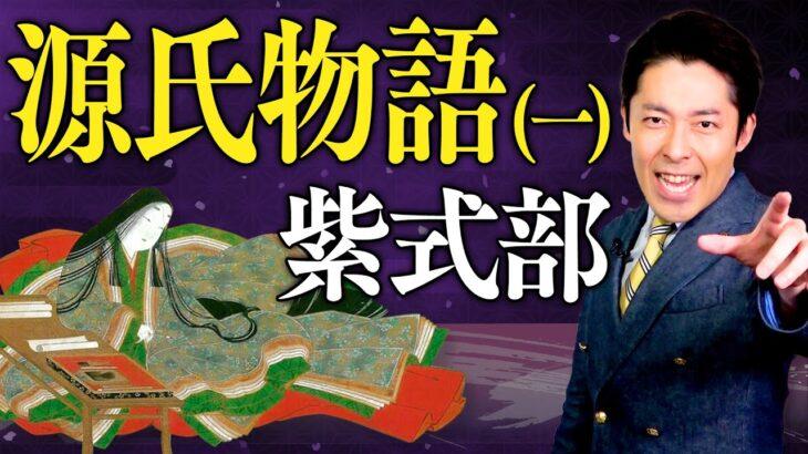 【源氏物語①】ロイヤル・サクセス・パニックラブストーリー