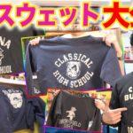 草彅流ファッションの流儀〜スウェット編〜【大量紹介!】