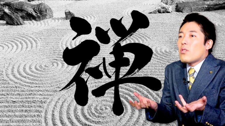 【禅の心①】〜世界中の偉人たちはなぜ禅に魅せられるのか?〜