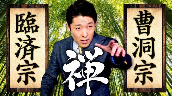【禅の心②】〜日本に伝来した禅の歴史とは?〜