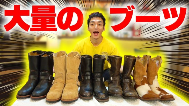 【大量紹介!】この冬に履きたいとっておきのブーツを紹介します!!