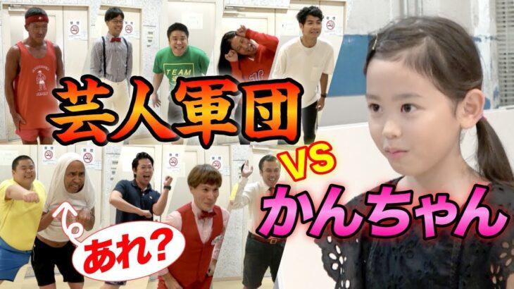 【にらめっこ】芸人軍団vsかんちゃん