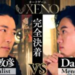 【中田敦彦vsDaiGo②】 〜原点にして頂点〜【XENO ゼノ】