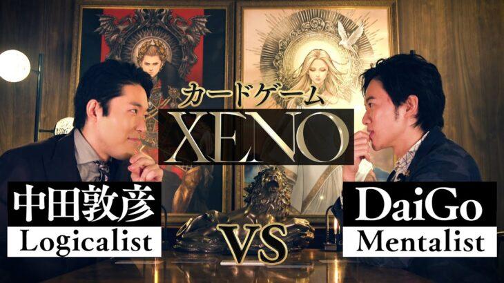 【中田敦彦vsDaiGo①】〜異能の心眼〜【XENO ゼノ】