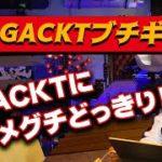 #1 GACKTブチギレ!?GACKTにタメグチどっきり!