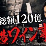【ワイン③】被害総額120億円!偽造ワイン