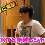 #2 GACKTの年越しの瞬間にスタジオに突撃!生歌披露も!?