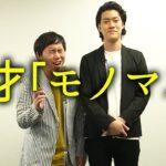 漫才「モノマネ」 【霜降り明星】 20/100