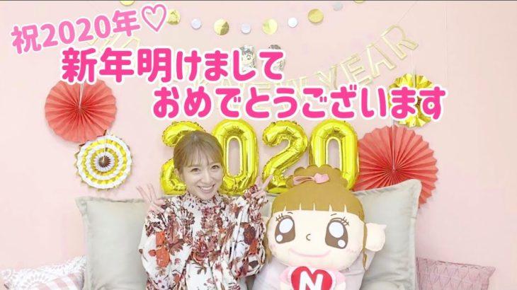 【2020年】辻ちゃんネルより年始のご挨拶