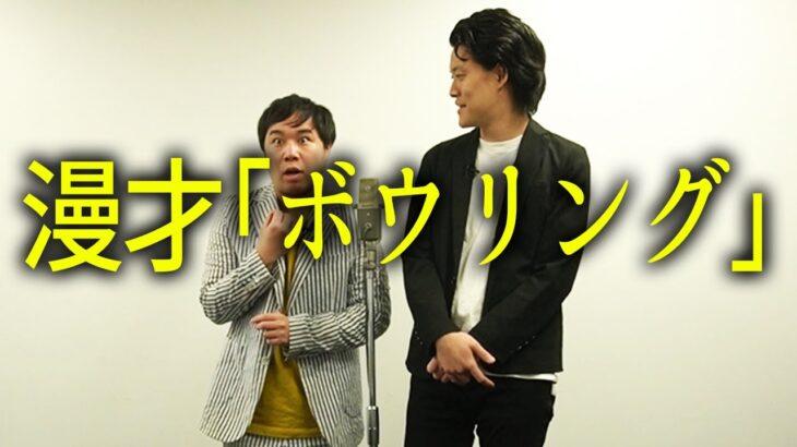漫才「ボウリング」【霜降り明星】21/100