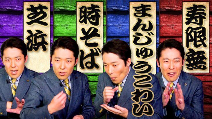 【落語の歴史③】 あらすじを覚えておくべき名作古典4選を披露!