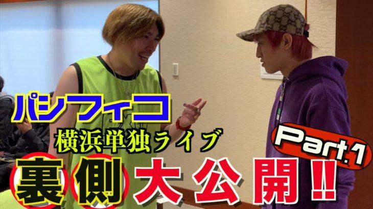 パシ横単独完全密着‼︎ 〜キャパ5000人ライブ成功への軌跡〜