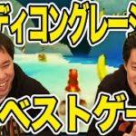 【64】ディディーコングレーシング賞金かけたガチレース【霜降り明星】