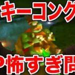 【ドンキーコング64】OPが怖すぎる件&コングバトル初心者粗品に容赦なさすぎるプレイ【霜降り明星】