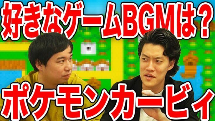【質問】好きなゲームBGMは?ポケモンカービィが最強【霜降り明星】