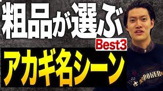 【熱】粗品が語るアカギ名シーンBest3発表カイジモノマネねじ込むせいや【霜降り明星】