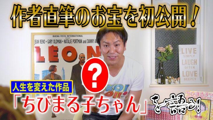 【EIKOが語る!】人生を変えた漫画「ちびまる子ちゃん」を語る!(前編) さくらももこ直筆のお宝も初公開!!