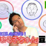 【EIKOが語る!】人生を変えた漫画「ちびまる子ちゃん」を語る!(後編) 名キャラたちに隠された秘密とは!?
