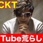【がくちゃん開設】GACKT YouTube荒らします。
