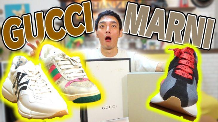 GUCCI&MARNIのスニーカーを開封!ブーツ派つよぽん、最近スニーカーにハマりました!!