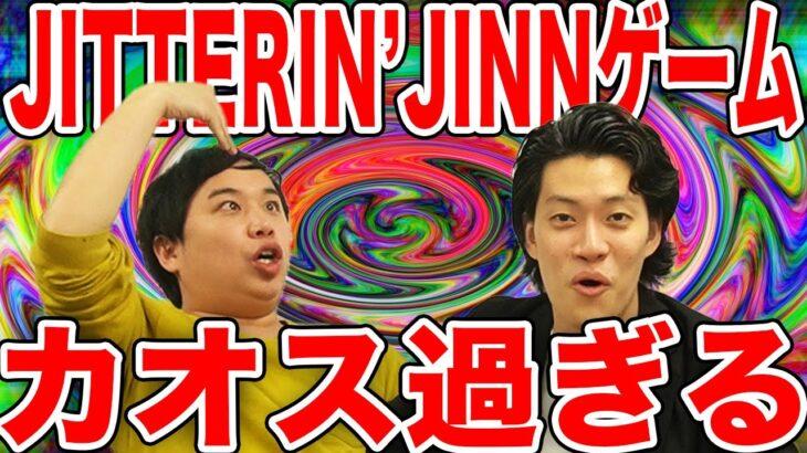 【暴走】せいや考案JITTERIN'JINNゲームがカオス過ぎておかしくなる【霜降り明星】