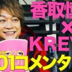 香取慎吾×KREVA 【ニワワイコメンタリー】嫌気がさすほど愛してる(feat.KREVA)