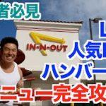 【裏メニュー】LAで超人気のハンバーガー店、In-n-Outでの極秘裏メニューはマッチョも気にせずに食べられる!?驚愕の裏メニューは必見です。