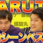 【NARUTO】感動シーンBest3九喇嘛登場&シカマルの父ちゃんが…【霜降り明星】