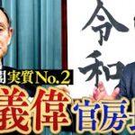 【安倍内閣②】日本の実質No.2菅官房長官