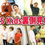 【裏側公開!】草彅剛の仕事現場に密着!U-FES. TOUR 2019 Kids!【ドキュメント】