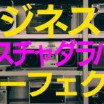 香取慎吾_ビジネスはパーフェクト(feat.スチャダラパー) MUSIC VIDEO