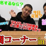 【四千頭身】質問コーナーin冬