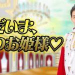 「ただいま、僕のお姫様♡」草彅剛のイケボでみんなを惚れさせるぞ!【草彅レディオ】