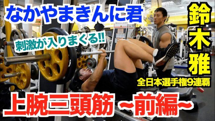 【上腕三頭筋】負荷を逃さずに筋肉にしっかり効かせる方法です。肩や肘に負荷が逃げている人は必見です。これがチャンピオンのトレーニングだ。