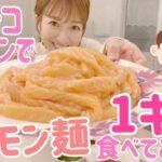 【モッパン】話題のサーモン麺を食べてみた