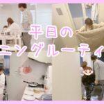 【ドタバタ】平日のモーニングルーティーン