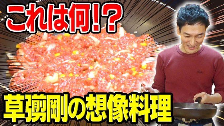 【料理】これは一体何!?想像だけで料理してみた!!