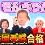 【祝】せんちゃんが幼稚園受験合格しました!!