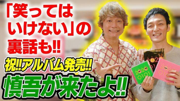 【祝!アルバム発売!】笑ってはいけないの裏話も!?香取慎吾が遊びに来たよ!!