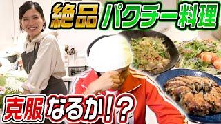 ヨメサックオススメのパクチー料理でパクチー嫌いを克服できるのか?
