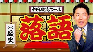 【落語の歴史①】日本人なら知っておきたい伝統芸能