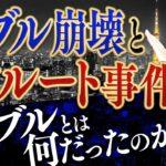 【バブル崩壊①】〜熱狂と崩壊 誰が日本経済を潰したのか?〜