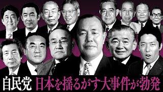 【自民党②】日本を揺るがす大事件が次々勃発