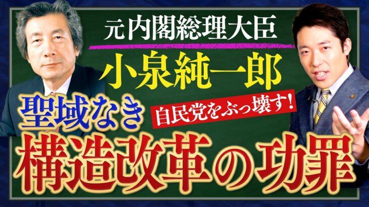 【小泉純一郎②】聖域なき構造改革の功罪