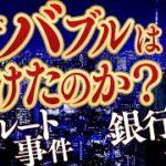 【バブル崩壊③】〜リクルート事件とバブル崩壊の核心〜