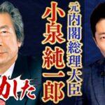 【小泉純一郎①】自民党をぶっ壊す!