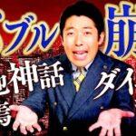 【バブル崩壊②】〜ダイエーのイノベーションと受難〜